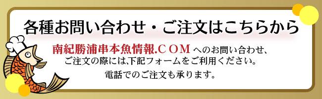 南紀勝浦串本魚情報.COM|ご注文の流れ
