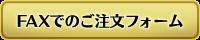 南紀勝浦串本魚情報.COM|FAXでのご注文