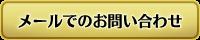 南紀勝浦串本魚情報.COM|メールでのお問い合わせ