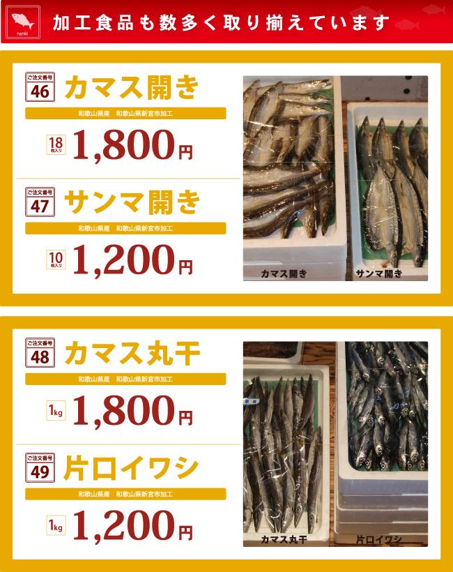 南紀勝浦魚情報.COM 加工食品