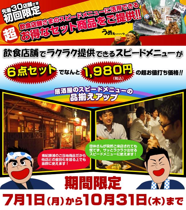 期間限定お得なセット/南紀勝浦串本魚情報.COM